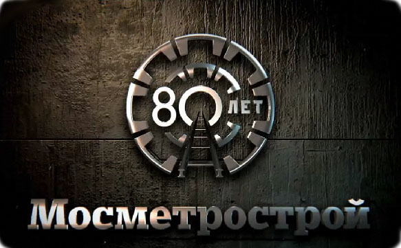 80th Moscow Metrostroy Anniversary