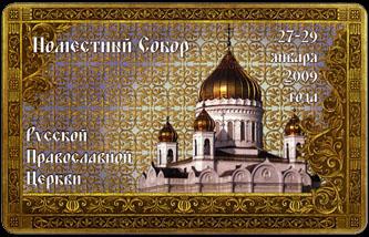 © Moscow metropoliten, 2009