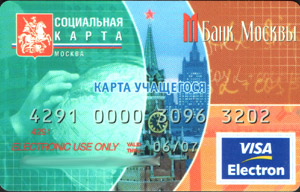 Monthly pass for schoolchildrens (2007)