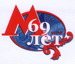 69th Moscow metro anniversary ticket