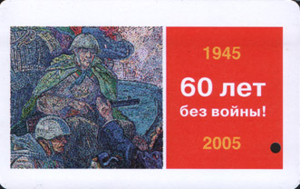 60th anniversary of Victory of the Great Patriotic war