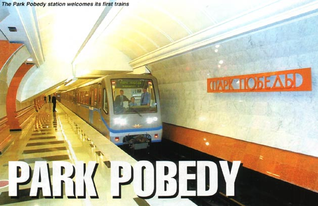 The Park Pobedy station welcomes its first trains
