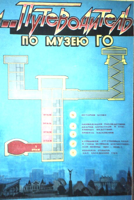 Samara. Plan of Stalin's bunker. - © Photo Yuri Gridchin, 2003