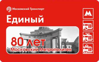 ©Photo Mosmetro.Ru, 2015