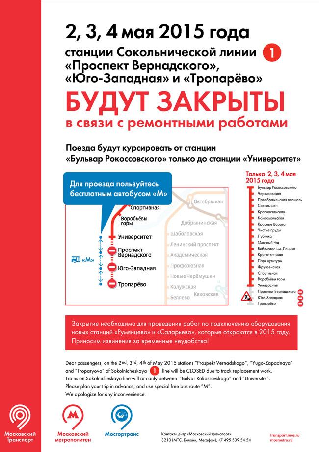 Какие станции метро будут закрыты апреля