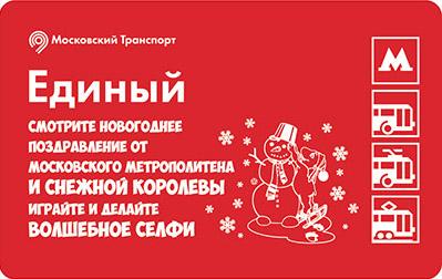 © Mosmetro.Ru