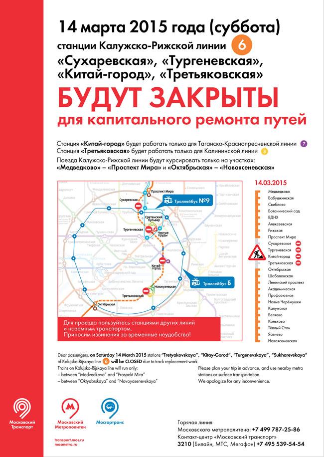 Moscow Metropolitan News