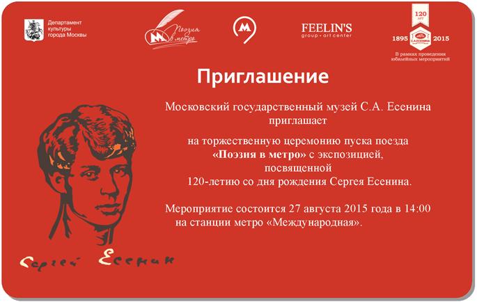 © Музей Есенина, 2015