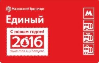 New 2016 Year Ticket © Mosmetro, 2015