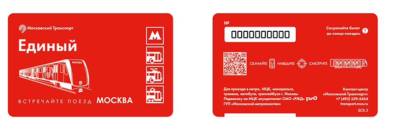 Ticket 'Moskva train' © Mosmetro.Ru, 2017