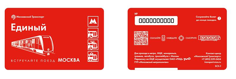 Ticket 'Moskva train' © Mosmetro.Ru, 2017