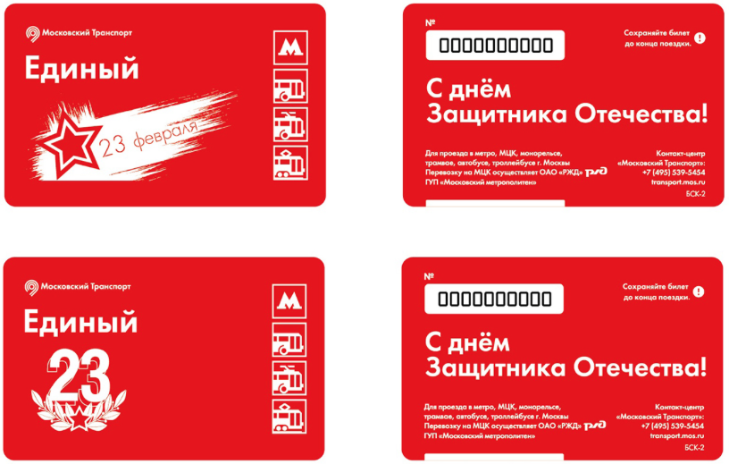 Moscow subway ticket, 23 february 2018 - limited edition © Mosmetro.ru, 2018