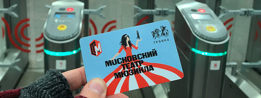 Troyka Card 'Moscow musical theater' ©Photo TeaMuz.Ru, 2018