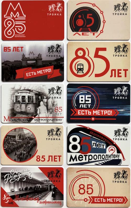 Card 'Troyka' (Moscow metro 85 anniversary) ©Photo Mosmetro.Ru, 2020