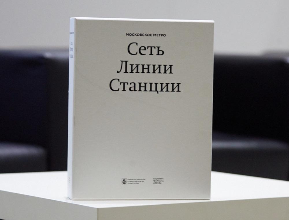 ©Photo Genplanmos.ru, 2020
